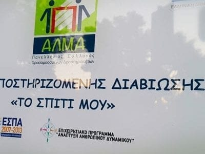 Programms - Pan-Hellenic Association of Adapted Activities